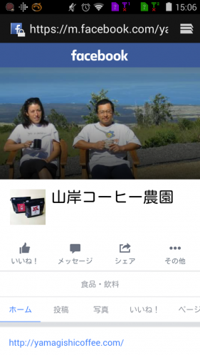 facebook_Screenshot_2016-09-01-15-06-30.png